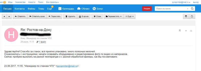 отзыв о выжигателе из Ростова-на-Дону