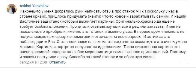 Отзыв о выжигателе Pyroprinter из Казахстана
